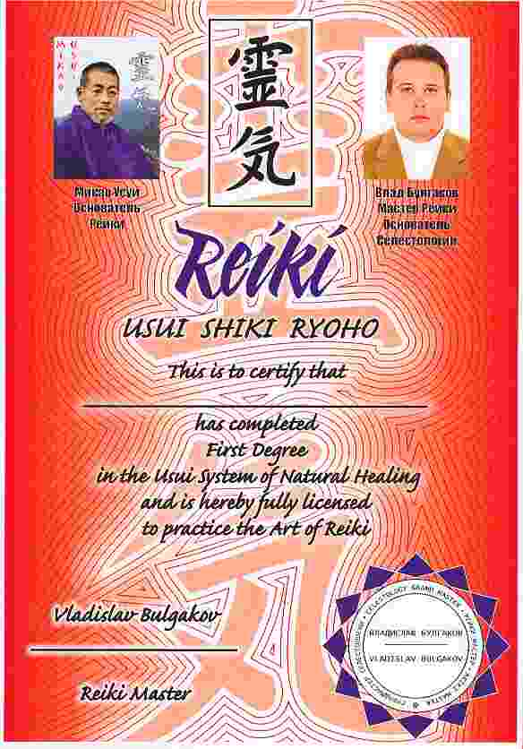 Diplom of Reiki
